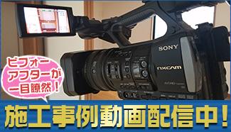 施工事例動画配信中!
