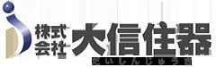 株式会社大信住器