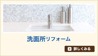 洗面所 リフォーム