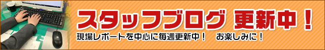 スタッフブログ更新中!