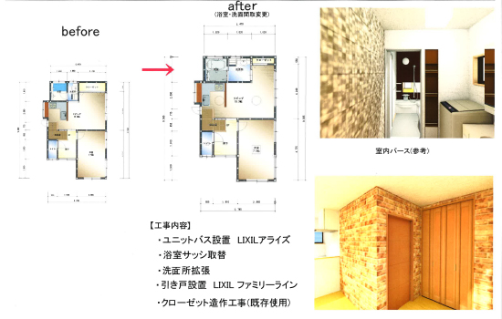施工内容図面・図面パース