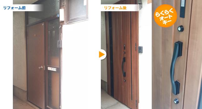 【玄関扉】LIXILの断熱・オートキー使用のジェスタ