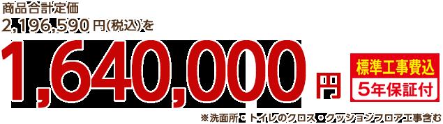 定価2,078,892円のところを、1,550,000円!