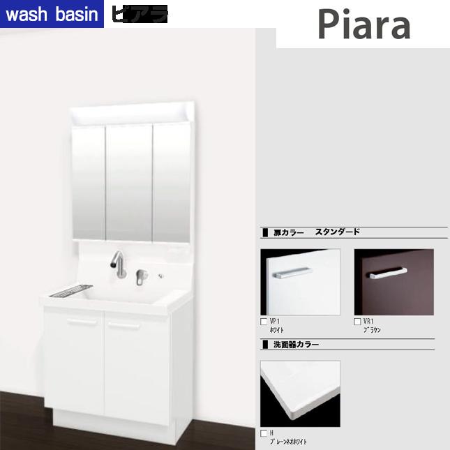洗面台・ピアラ