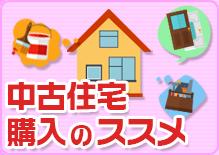 中古住宅購入のススメ