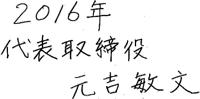 代表取締役 元吉 敏文