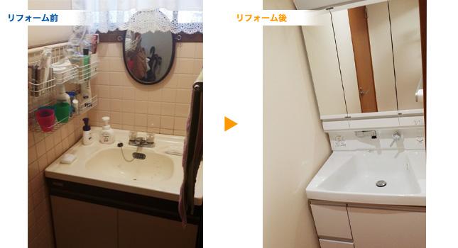 【洗面台】給湯配管を新設し、お湯が出るようになりました。